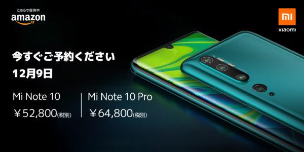 Xiaomi 日本参入 Mi Note10