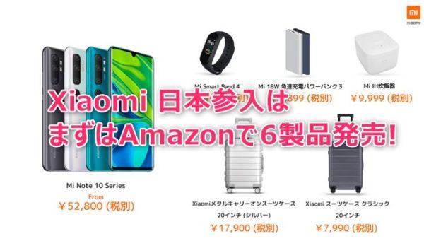 Xiaomi 日本参入
