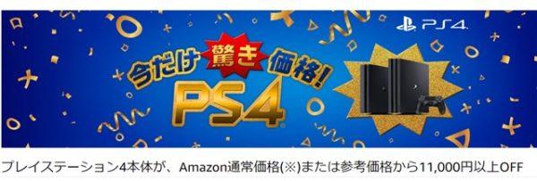 【本日から!既に在庫切れも~】PS4/PS4 Proが1万円引き「PlayStation 4 今だけ驚き価格19,980円!イチキュッキュッパ!PS4」キャンペーン開催
