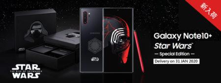 【Star Wars限定版発売】海外SIMフリー版『Galaxy Note10+(Plus)』がETORENで販売中!6.8インチの大画面で4眼カメラ搭載