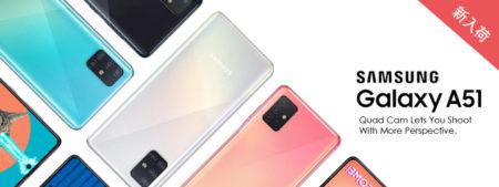 Samsung Galaxy A51 輸入 価格 スペック ETOREN