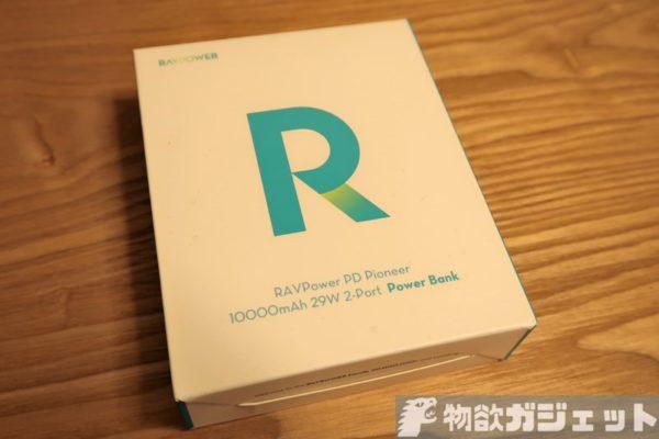 RAVPower RP-PB186 PD 29W モバイルバッテリー レビュー