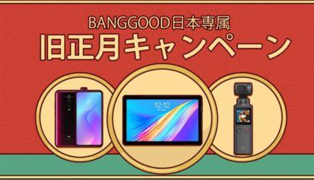 「日本向け 旧正月クーポンセール」がBanggoodで開催中~DJI OSMO Pocketが236ドル/Mi9T 246ドルなど~