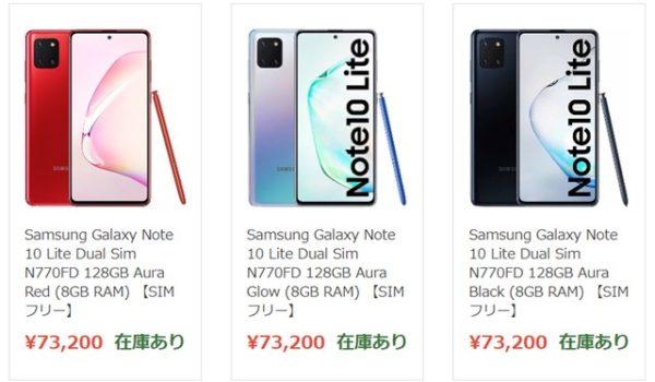 Samsung Galaxy Note 10 Lite 価格 スペック 輸入 ETOREN
