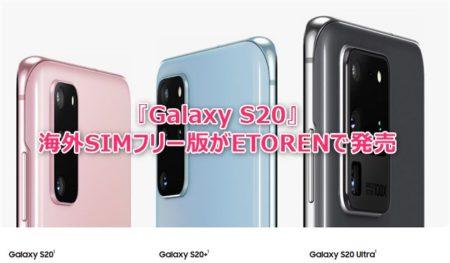 Samsung Galaxy S20 価格 スペック SIMフリー 海外 輸入 ETOREN
