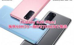 Samsung Galaxy S20 Plus 海外 SIMフリー 価格 スペック 輸入