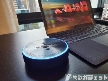 テレワーク必須アイテム~1万円台で使える電話会議スピーカー「OfficeCore M1」レビュー!