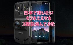DOOGEE S95 Pro 価格 スペック タフネススマホ