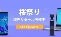 Banggoodで日本向け「桜祭りセール」が開催中~DJI OSMO Pocketが3万円/LTE B19対応ASUS ZenFone Max Pro M1が1.2万円など~