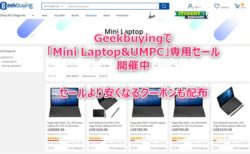 Geekbuyingで 「Mini Laptop(UMPC)」専用セール 開催中~更にセールより安くなるクーポンも