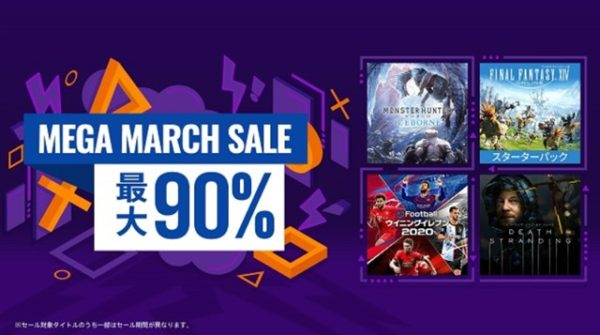 PlayStation Store セール「MEGA MARCH SALE」
