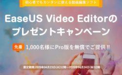 【本日昼12時~】EaseUSで3590円の動画編集ソフト「EaseUS Video Editor」が先着1000名/ 無料ゲットキャンペーンを開催