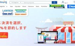 Geekbuyingで「コンビニ払いスタート記念セール」開催中~日本専用クーポンも!