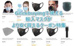 リユースマスクが安く買えるクーポン配布中~Geekbuyingで輸入マスクが割引中