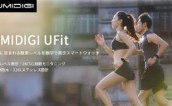 【期間限定クーポンで2969円】スマートウォッチ 「UMIDIGI UFit」が国内販売~SpO2測定ができて2000円台