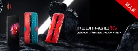 物理空冷ファン搭載ゲーミングスマホ「nubia RedMagic 5G」発売中~144Hz AMOLEDディスプレイ、5G対応などデザインも一新