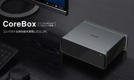 CHUWIからスタイリッシュミニPC「CoreBox」発表~わずか805gでCore i5/8GB/256 SSD搭載 : PR