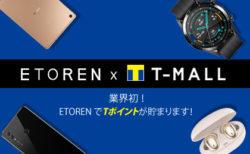 """「ETOREN」で""""Tポイント""""が貯まる!海外SIMフリー版スマホなど購入時には忘れずに"""