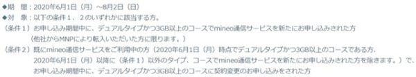 mineoで「音声SIM 980円+1GB増量+500kbps使い放題」 6ヶ月分続くキャンペーン開催~
