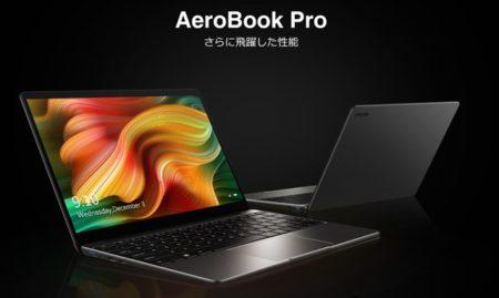【6/15 16時販売開始】Core m3搭載Win10ラップトップPC「CHUWI  AeroBook Pro」発表~13.3インチ/8GB/256GB SSDと使えるスペック