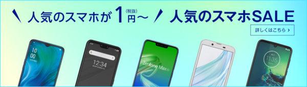 """arrows M05やZenFone Max(M2)が1円!! OCNモバイルONEで""""1円~""""「人気のスマホセール」が開催中"""