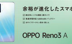 【最安はOCNモバイルONE/UQモバイル】廉価ミドル機で防水&おさいふ対応SIMフリー「OPPO Reno 3A」が各社で発売~OCNモバイルONEで申し込んでみた