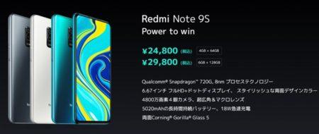 たった2.5万円~! Xiaomiが日本で「Redmi Note 9S」「Mi Note 10 Lite」を発売!