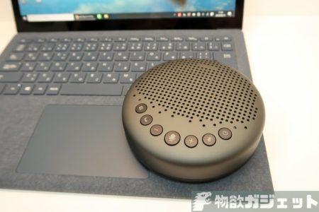 【実機レビュー】リモートワーカー必須~「eMeet Luna 」は1万円以下で使える電話会議専用スピーカー