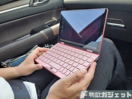 【実機レビュー】全てが丁度いいUMPC「OneNotebook OneMix 3S+ CATエディション」~8.4インチで650gのWin10 PCは充分使えるぞ