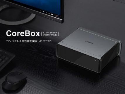 Core i5搭載のミニPC「CHUWI CoreBox」が日本でも発売~8GB RAM/256 SSD搭載で805gと超軽量ながら3万円台とリーズナブル : PR