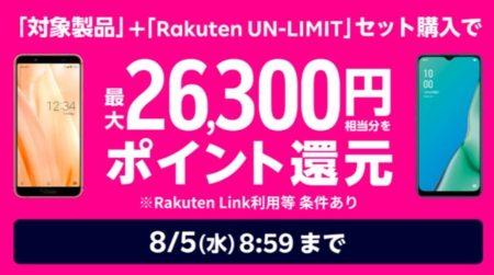 楽天モバイルで「最大26,300円相当ポイント還元」キャンペーン開始! 実質スマホ無料