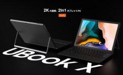 CHUWIから12インチ2in1タブレット「UBook X 」発売~3:2 2K解像度/780gと軽量Win10 PC