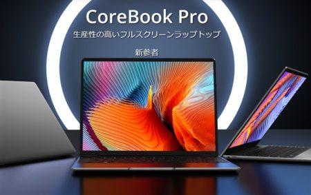 【60ドルOFFクーポン追加】CHUWIがアスペクト比3:2 Core i3ノートPC「CoreBook Pro」を発売~2Kディスプレイ