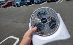 【実機レビュー】約2000円の外でも使える「コードレスUSB扇風機」買ってみた~こんな便利ならもっと早く買えば良かった
