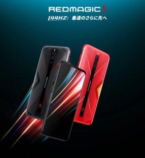 ゲーミングスマホRedMagicが日本参入へ~「RedMagic 5」を発売! 5G/144Hzディスプレイ/SD865と最高レベルながら600ドル前半