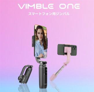 折畳むとわずか13cm! FeiyuTechスマホ用ジンバル「VIMBLE ONE」発売中~価格も4,400円ほどと安い