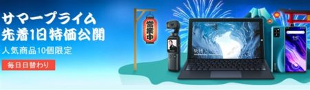 Banggoodで半期に一度の大セール【サマープライムセール】開催! 日本専用クーポン多数でスマホ/タブレット/UMPCなどの激安価格を見逃すな