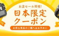 ASUS ZenFone5が1.5万円/HUAWEI P40が5.6万円など~スマホ/ノートPC日本専用クーポン多数~Banggoodで「日本限定クーポン」サイトが公開中
