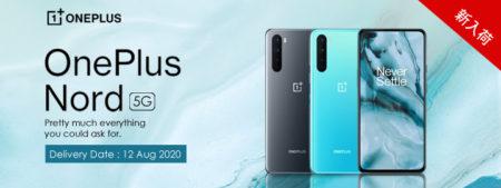 ハイコスパOnePlusが復活!「OnePlus Nord」がETORENで発売~SD765G/90Hz/6眼カメラ搭載