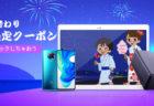 【7/10スーパークーポン】ZenFone5が149.99ドル/Ryzen5搭載ミニPCが279ドルなど120製品大量追加~Banggoodセール/クーポンまとめ