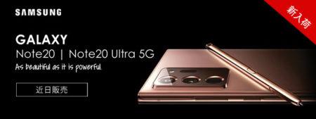 【スナドラ865+版も発売】Sペン内蔵スマホの最高峰「Galaxy Note20 Ultra」の海外SIMフリー版がETORENで発売