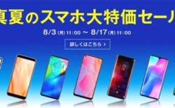 "OPPO A5が1円、TCL 10 Lite/Redmi Note 9Sが実質1万円以下などOCNモバイルONEで""1円~""「真夏のスマホ大特価セール」が開催中"