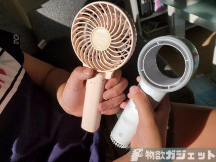 Xiaomi「Youpin羽無しハンディ扇風機」を買ってみた! USB Type-Cだしブレードレスで安全&コンパクトでいいぞ