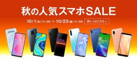 OCNモバイルONEが「秋の人気スマホセール」を開催!1円スマホやRedmiNote9Sが1800円、XPERIA 10Ⅱも22,800円と激安