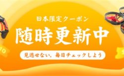 ASUS ZenFone5が1.5万円/ROG Phone3/ALLDOCUBE X neoなど~スマホ/ノートPC日本専用クーポン多数~Banggoodで「日本限定クーポン」サイトが公開中