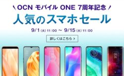 OCNモバイルONEが「7周年記念セール」を開催!1円/7円スマホやFelica搭載OPPO Reno 3Aが約1.5万円で1万円以上値引き中~