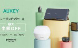 """AUKEYが""""Amazonプライムデー""""で「最大半額」となる大セール開催中~65W USB PD充電器やモバイルバッテリーが安い"""