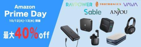 RAVPower製品が最大40% OFF~Amazonプライムデーで今日までセール中~90W PD充電器や加湿器やエアーマットレスがお買い得