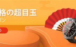 Banggoodで日本限定クーポン多数の「ビックリ価格の超目玉」セール開催中~Ryzen7搭載ミニPCが3.7万円/OnePlus Nordが399.99ドルなどほんとに目玉多数