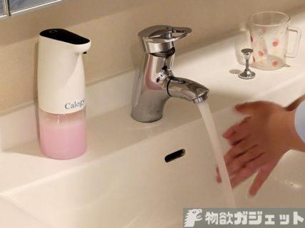 【実機レビュー】「Calogyソープディスペンサー 」買ってみた!電動になるだけで意識改革!?手洗いが率先的に